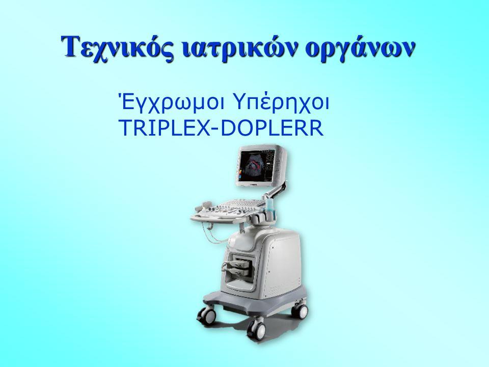 Τεχνικός ιατρικών οργάνων Έγχρωμοι Υπέρηχοι TRIPLEX-DOPLERR