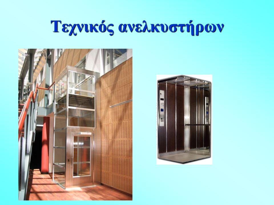 Τεχνικός ανελκυστήρων