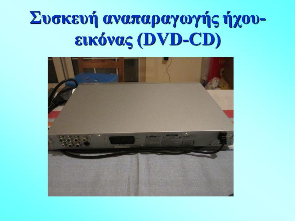 Συσκευή αναπαραγωγής ήχου- εικόνας (DVD-CD)
