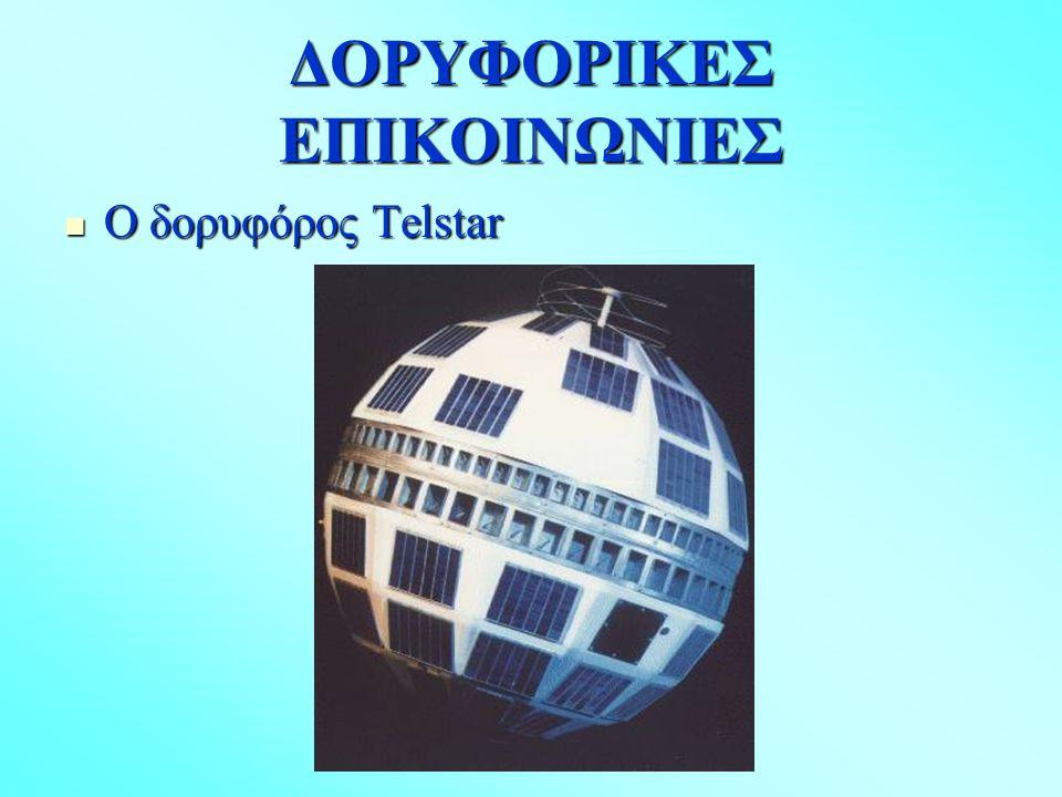 ΔΟΡΥΦΟΡΙΚΕΣ ΕΠΙΚΟΙΝΩΝΙΕΣ Ο δορυφόρος Telstar Ο δορυφόρος Telstar