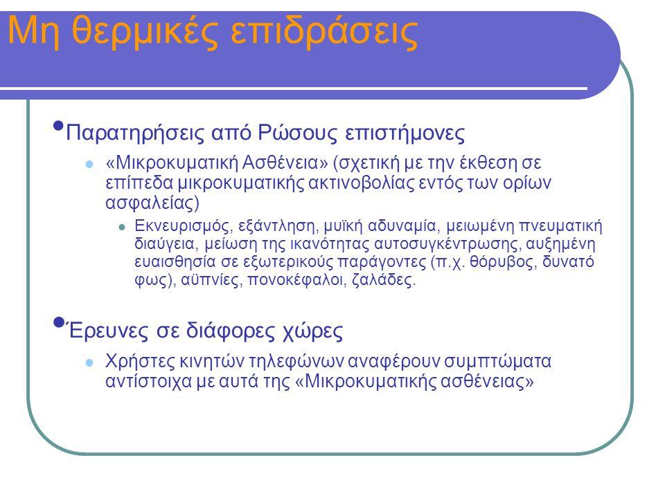 Μη θερμικές επιδράσεις Παρατηρήσεις από Ρώσους επιστήμονες «Μικροκυματική Ασθένεια» (σχετική με την έκθεση σε επίπεδα μικροκυματικής ακτινοβολίας εντός των ορίων ασφαλείας) Εκνευρισμός, εξάντληση, μυϊκή αδυναμία, μειωμένη πνευματική διαύγεια, μείωση της ικανότητας αυτοσυγκέντρωσης, αυξημένη ευαισθησία σε εξωτερικούς παράγοντες (π.χ.
