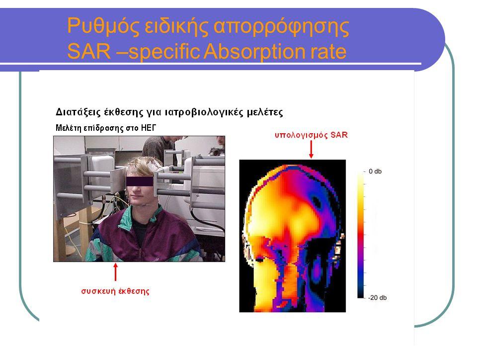 Ρυθμός ειδικής απορρόφησης SAR –specific Absorption rate