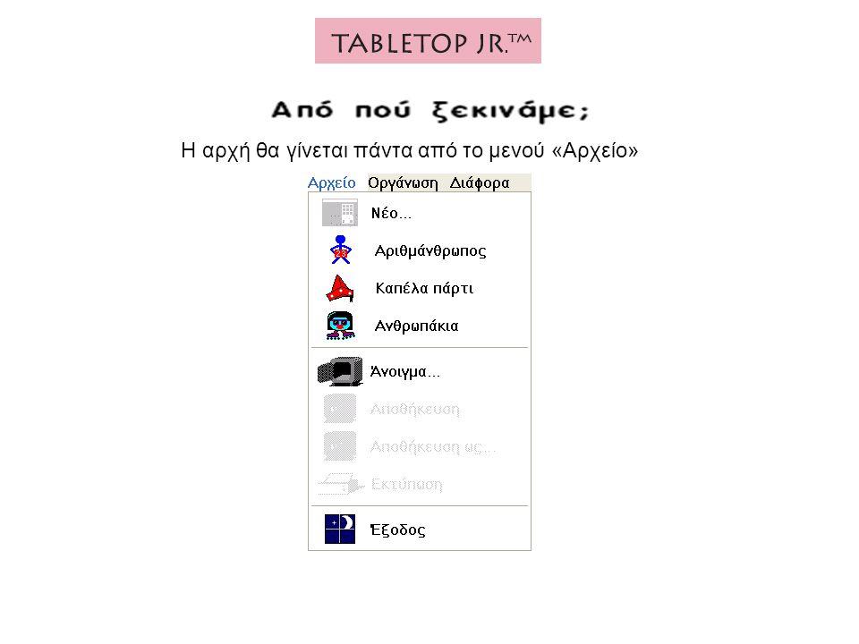 Αν επιλέξετε «Νέο» θα εμφανιστούν οι εργαλειοθήκες του TableTop Jr με τις οποίες μπορείτε να δημιουργήσετε διάφορα είδη αντικειμένων.