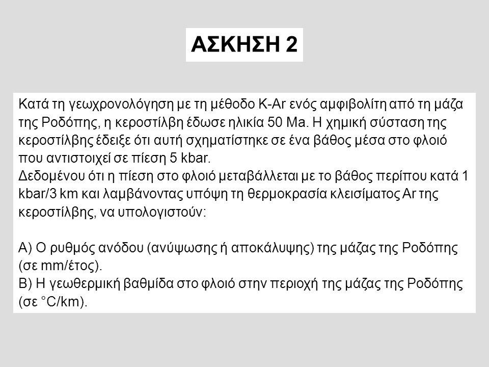 Κατά τη γεωχρονολόγηση με τη μέθοδο K-Ar ενός αμφιβολίτη από τη μάζα της Ροδόπης, η κεροστίλβη έδωσε ηλικία 50 Ma. Η χημική σύσταση της κεροστίλβης έδ
