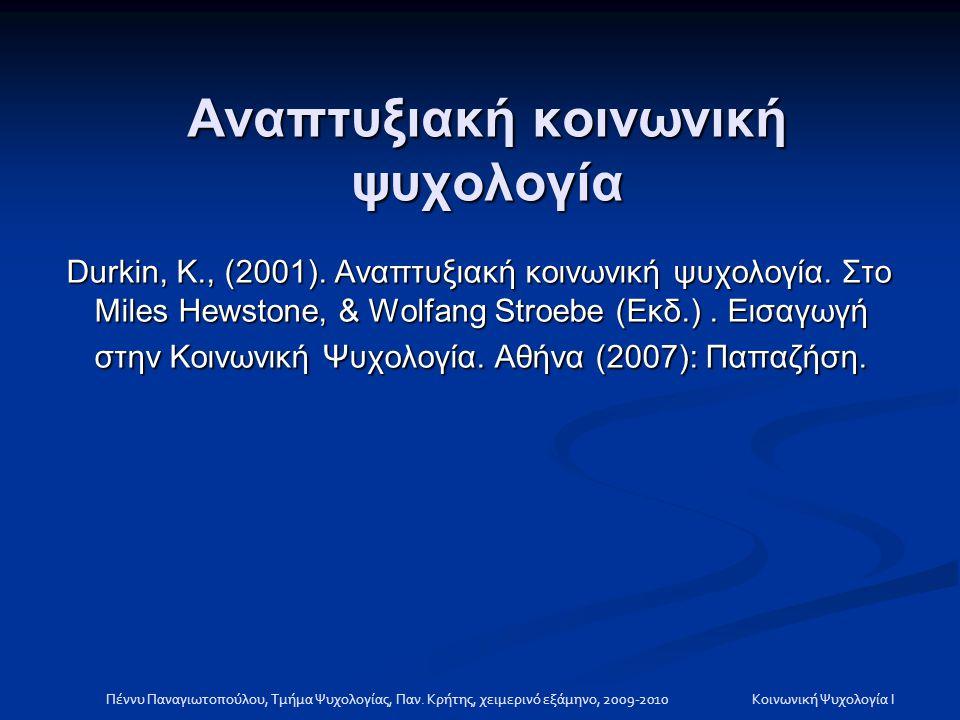 Αναπτυξιακή κοινωνική ψυχολογία Durkin, K., (2001). Αναπτυξιακή κοινωνική ψυχολογία. Στο Miles Hewstone, & Wolfang Stroebe (Eκδ.). Εισαγωγή στην Κοινω