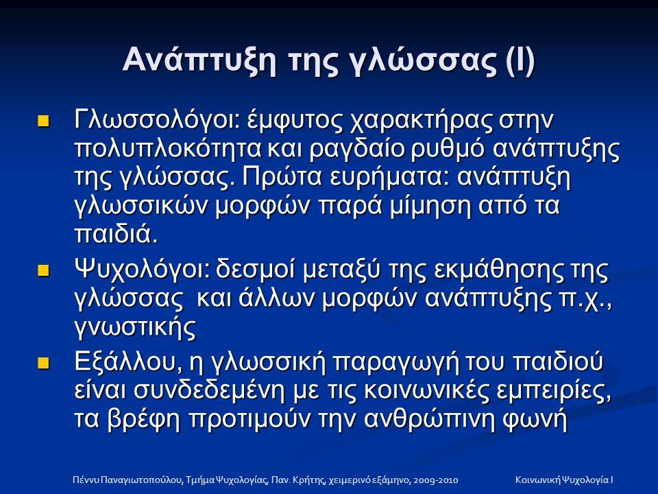 Ανάπτυξη της γλώσσας (Ι) Γλωσσολόγοι: έμφυτος χαρακτήρας στην πολυπλοκότητα και ραγδαίο ρυθμό ανάπτυξης της γλώσσας. Πρώτα ευρήματα: ανάπτυξη γλωσσικώ