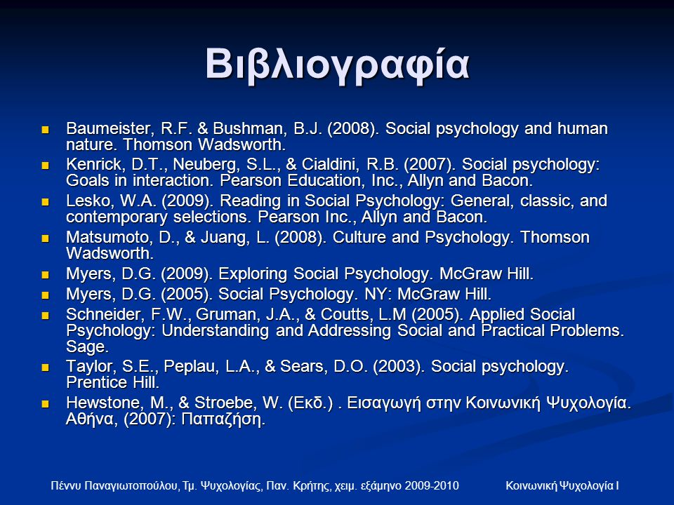 Πέννυ Παναγιωτοπούλου, Τμ. Ψυχολογίας, Παν. Κρήτης, χειμ. εξάμηνο 2009-2010 Κοινωνική Ψυχολογία Ι Βιβλιογραφία Baumeister, R.F. & Bushman, B.J. (2008)