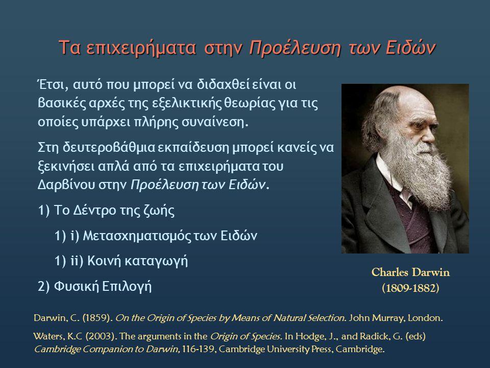 Τα επιχειρήματα στην Προέλευση των Ειδών Έτσι, αυτό που μπορεί να διδαχθεί είναι οι βασικές αρχές της εξελικτικής θεωρίας για τις οποίες υπάρχει πλήρη