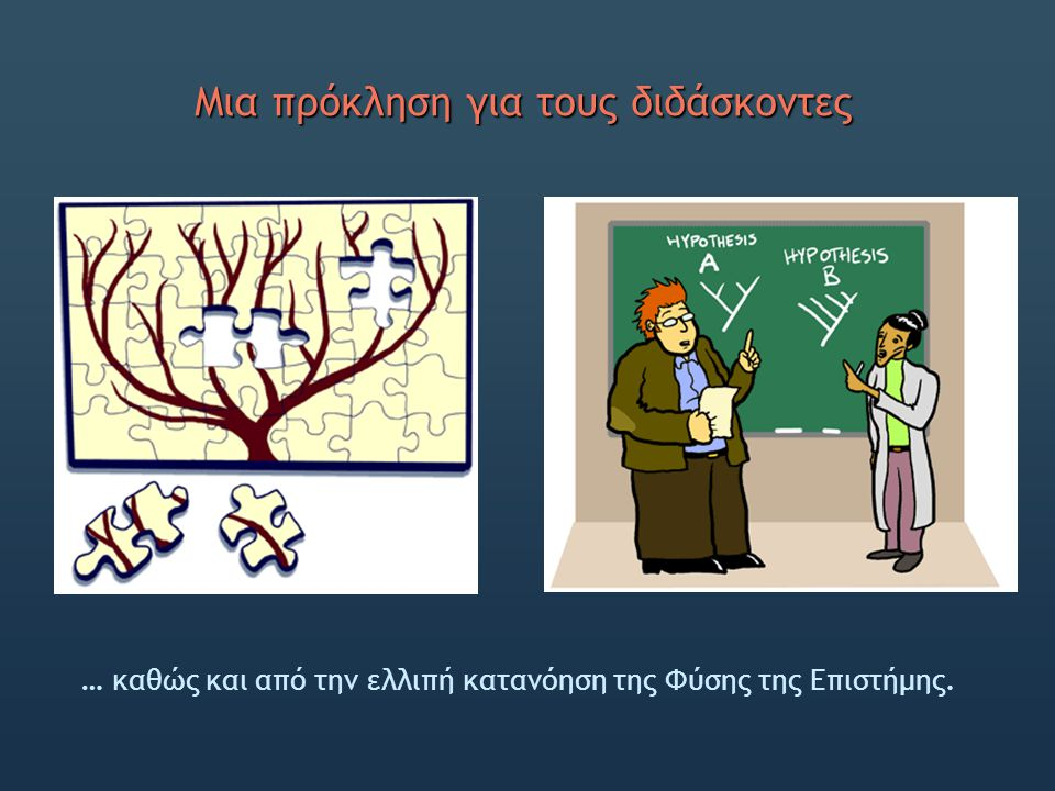 Μια πρόκληση για τους διδάσκοντες … καθώς και από την ελλιπή κατανόηση της Φύσης της Επιστήμης.