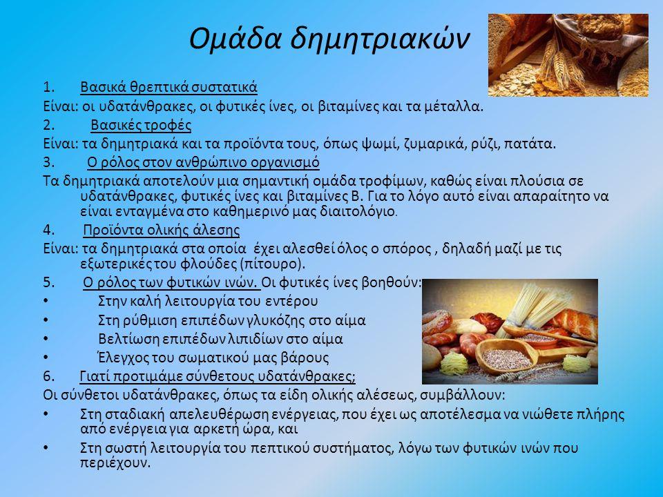 Ομάδα δημητριακών 1.Βασικά θρεπτικά συστατικά Είναι: οι υδατάνθρακες, οι φυτικές ίνες, οι βιταμίνες και τα μέταλλα.