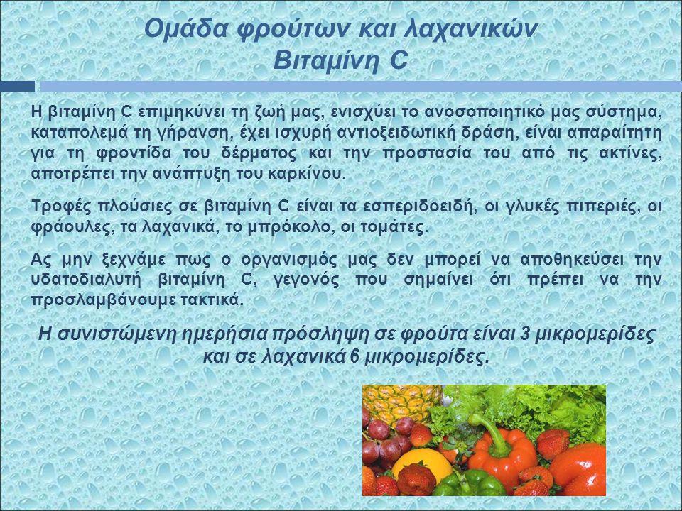 Ομάδα φρούτων και λαχανικών Βιταμίνη C Η βιταμίνη C επιμηκύνει τη ζωή μας, ενισχύει το ανοσοποιητικό μας σύστημα, καταπολεμά τη γήρανση, έχει ισχυρή αντιοξειδωτική δράση, είναι απαραίτητη για τη φροντίδα του δέρματος και την προστασία του από τις ακτίνες, αποτρέπει την ανάπτυξη του καρκίνου.