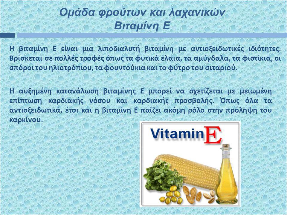 Ομάδα φρούτων και λαχανικών Βιταμίνη E H βιταμίνη Ε είναι μια λιποδιαλυτή βιταμίνη με αντιοξειδωτικές ιδιότητες.
