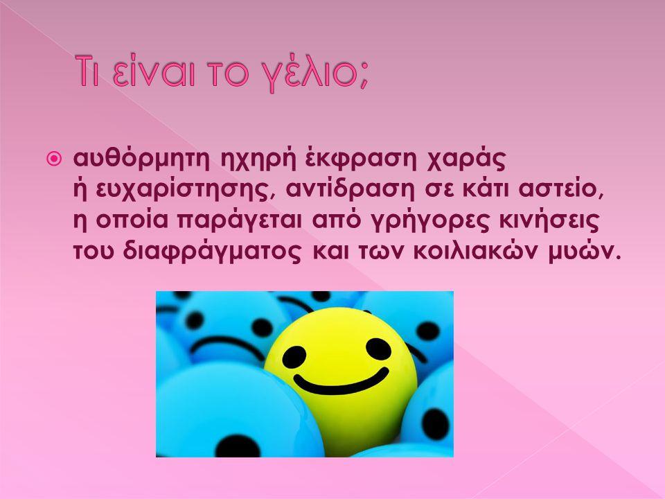  αυθόρμητη ηχηρή έκφραση χαράς ή ευχαρίστησης, αντίδραση σε κάτι αστείο, η οποία παράγεται από γρήγορες κινήσεις του διαφράγματος και των κοιλιακών μ