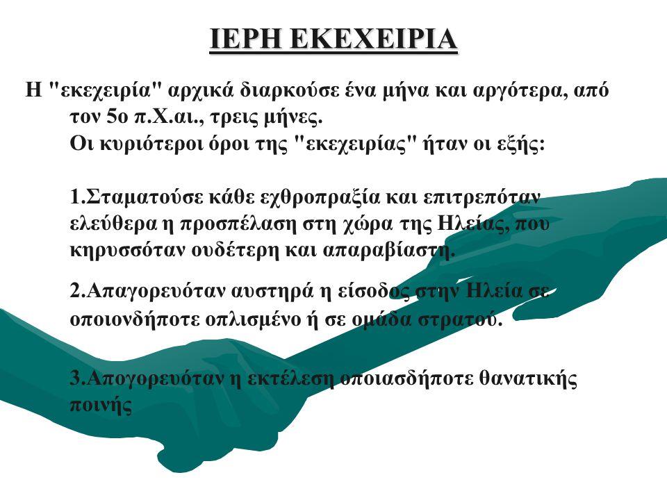 ΙΕΡΗ ΕΚΕΧΕΙΡΙΑ Η