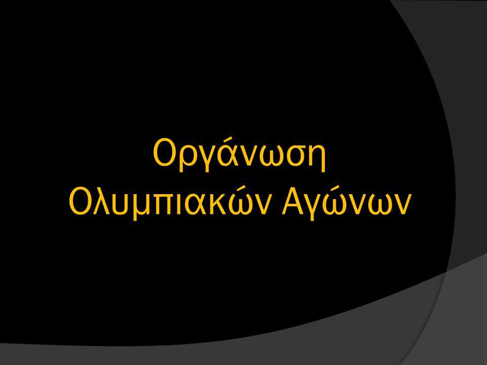 Οργάνωση Ολυμπιακών Αγώνων
