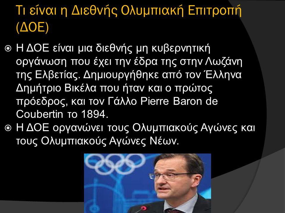 Τι είναι η Διεθνής Ολυμπιακή Επιτροπή (ΔΟΕ)  Η ΔΟΕ είναι μια διεθνής μη κυβερνητική οργάνωση που έχει την έδρα της στην Λωζάνη της Ελβετίας.