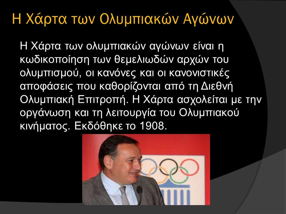 Η Χάρτα των Ολυμπιακών Αγώνων Η Χάρτα των ολυμπιακών αγώνων είναι η κωδικοποίηση των θεμελιωδών αρχών του ολυμπισμού, οι κανόνες και οι κανονιστικές α