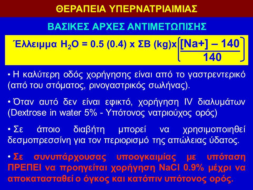 ΘΕΡΑΠΕΙΑ ΥΠΕΡΝΑΤΡΙΑΙΜΙΑΣ Έλλειμμα Η 2 Ο = 0.5 (0.4) x ΣΒ (kg)x [Na+] – 140 140 Η καλύτερη οδός χορήγησης είναι από το γαστρεντερικό (από του στόματος, ρινογαστρικός σωλήνας).