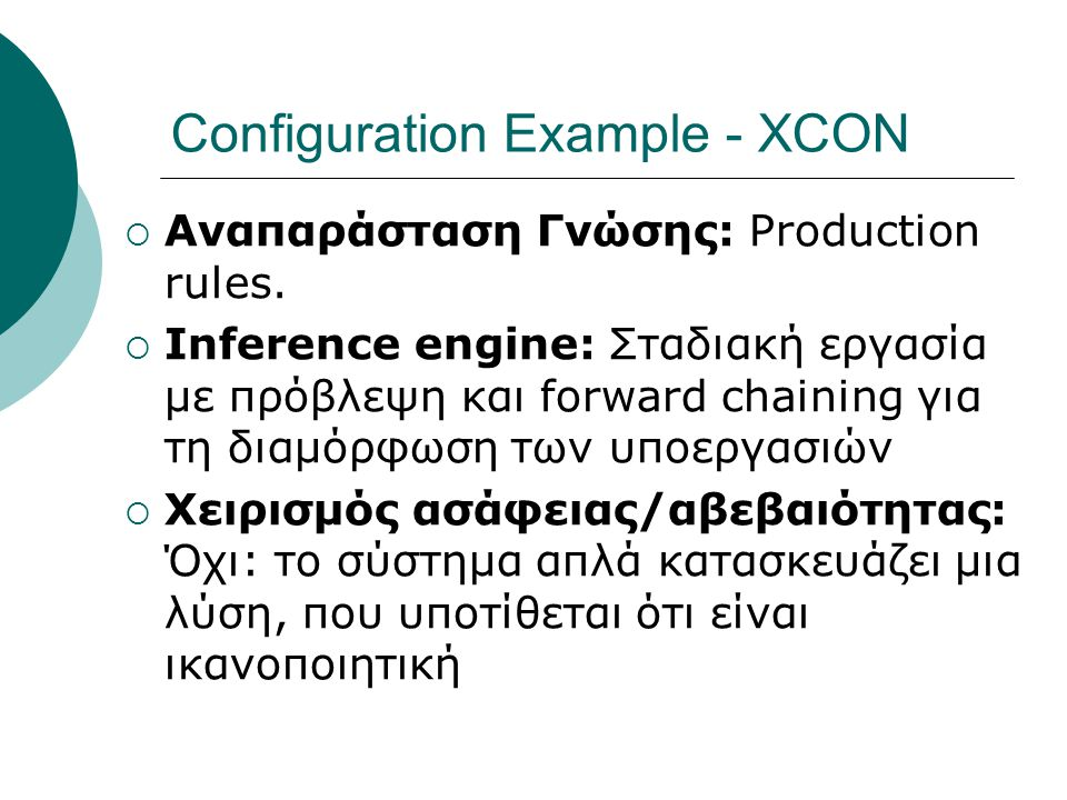 Configuration Example - XCON  Αναπαράσταση Γνώσης: Production rules.