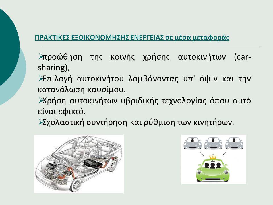 ΠΡΑΚΤΙΚΕΣ ΕΞΟΙΚΟΝΟΜΗΣΗΣ ΕΝΕΡΓΕΙΑΣ σε μέσα μεταφοράς  προώθηση της κοινής χρήσης αυτοκινήτων (car- sharing),  Επιλογή αυτοκινήτου λαμβάνοντας υπ' όψι