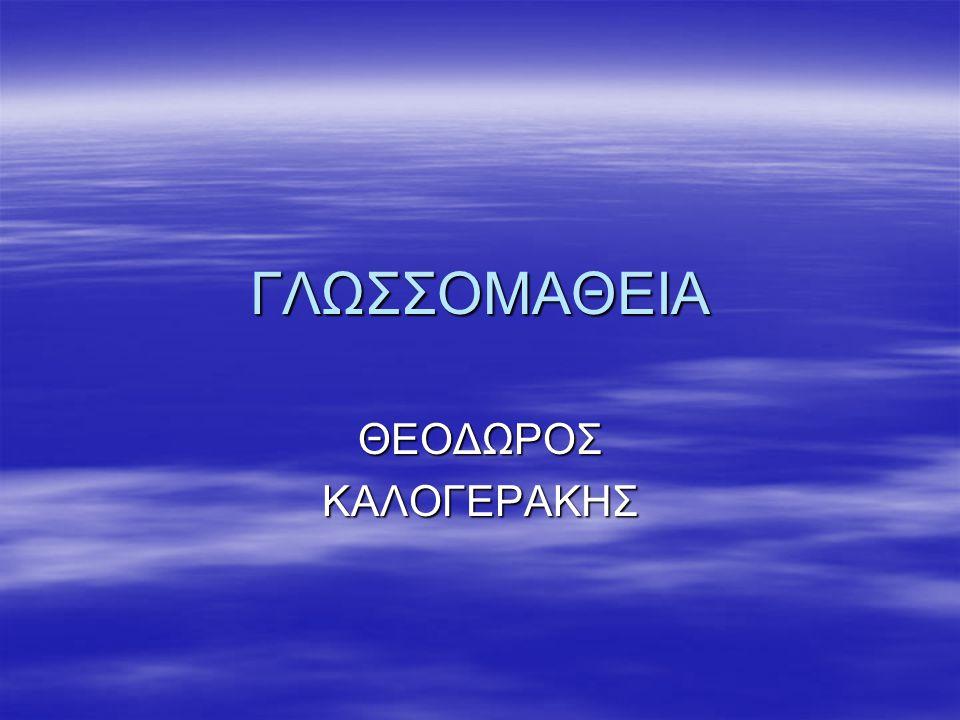 ΓΛΩΣΣΟΜΑΘΕΙΑ ΘΕΟΔΩΡΟΣΚΑΛΟΓΕΡΑΚΗΣ