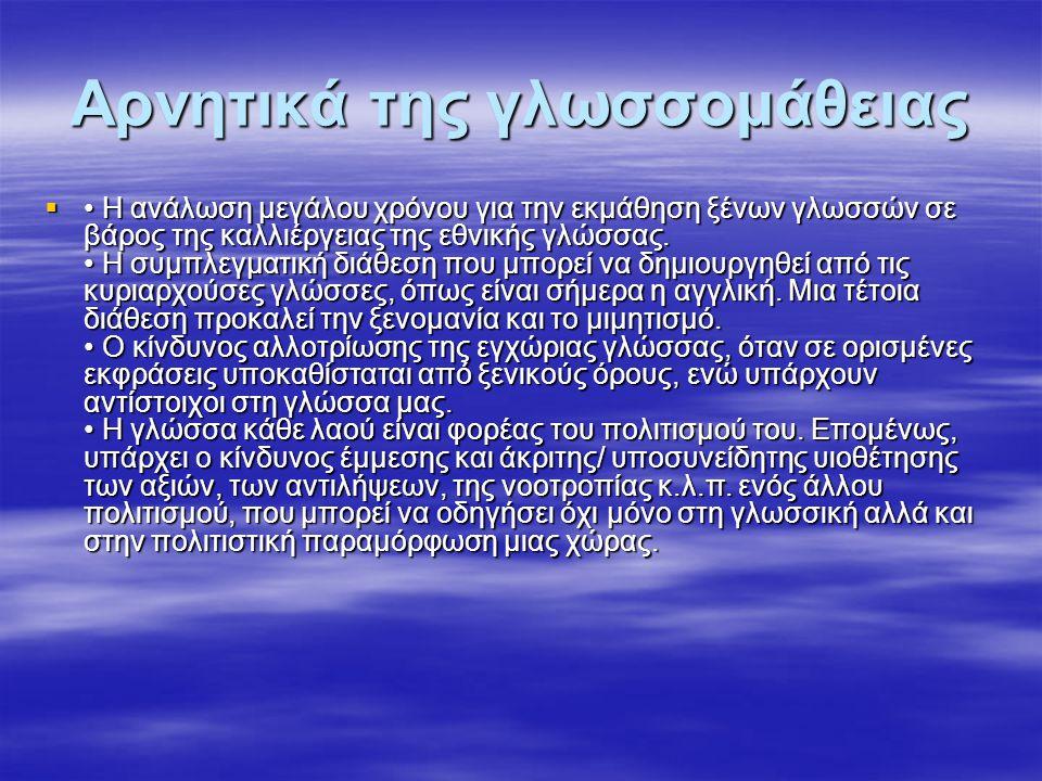 Γιατί γλωσσομάθεια είναι πιο αναγκαία σε έναν Έλληνα ;  Η χώρα μας είναι πληθυσμιακά μικρή Οι Έλληνες ταξιδεύουν συχνά σε ξένες χώρες.