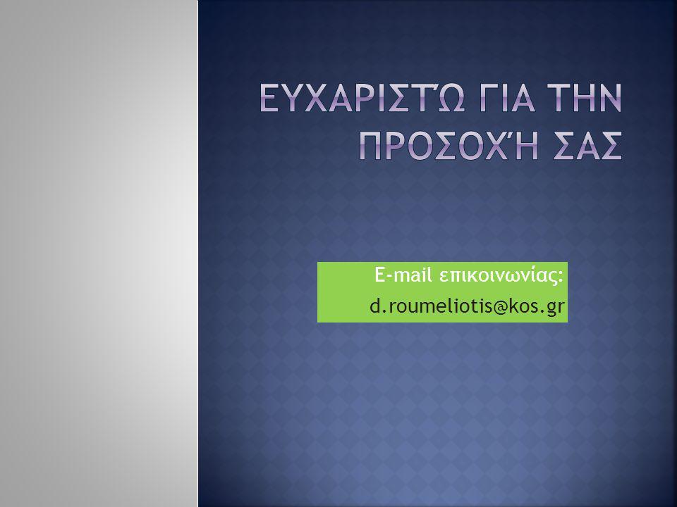 E-mail επικοινωνίας: d.roumeliotis@kos.gr