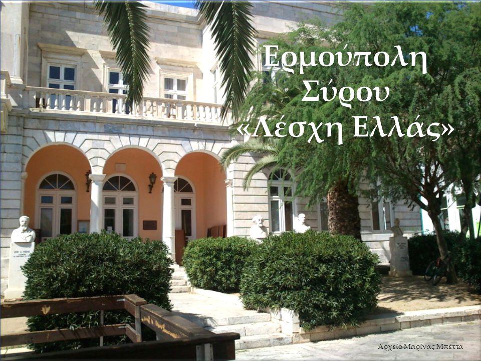 Ερμούπολη Σύρου «Λέσχη Ελλάς» Αρχείο Μαρίνας Μπέττα