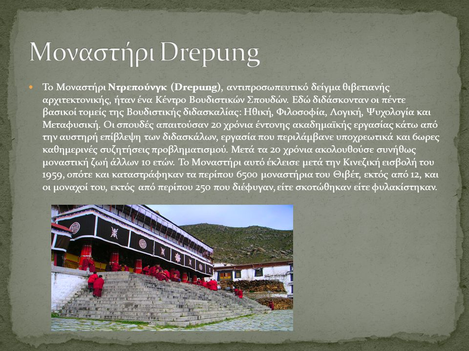 Το Μοναστήρι Ντρεπούνγκ (Drepung), αντιπροσωπευτικό δείγμα θιβετιανής αρχιτεκτονικής, ήταν ένα Κέντρο Βουδιστικών Σπουδών. Εδώ διδάσκονταν οι πέντε βα