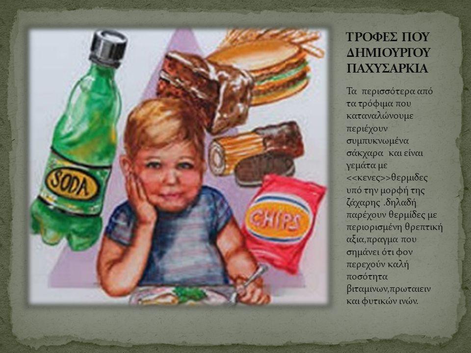 Στην Ελλάδα του 2012 και σύμφωνα με τον Παγκόσμιο Οργανισμό Υγείας, 1 στα 2 10 παιδιά είναι παχύσαρκα. Οι πιο κρίσιμες περίοδοι για την εκδήλωση της π