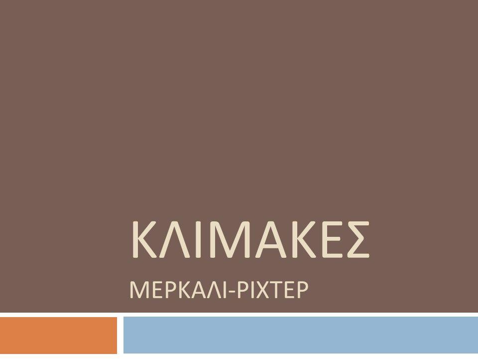 ΚΛΙΜΑΚΕΣ ΜΕΡΚΑΛΙ - ΡΙΧΤΕΡ