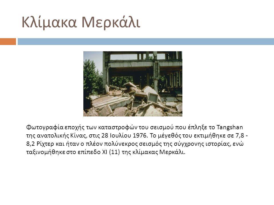 Κλίμακα Μερκάλι Φωτογραφία εποχής των καταστροφών του σεισμού που έπληξε το Tangshan της ανατολικής Κίνας, στις 28 Ιουλίου 1976.