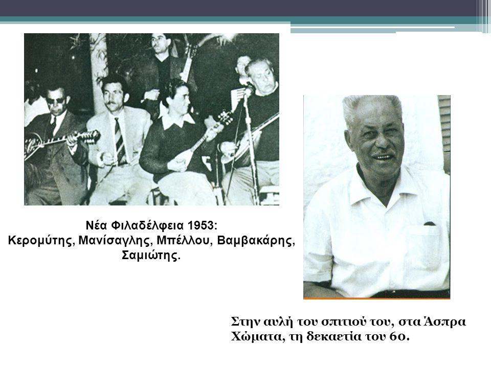 Νέα Φιλαδέλφεια 1953: Κερομύτης, Μανίσαγλης, Μπέλλου, Βαμβακάρης, Σαμιώτης. Στην αυλή του σπιτιού του, στα Άσπρα Χώματα, τη δεκαετία του 60.