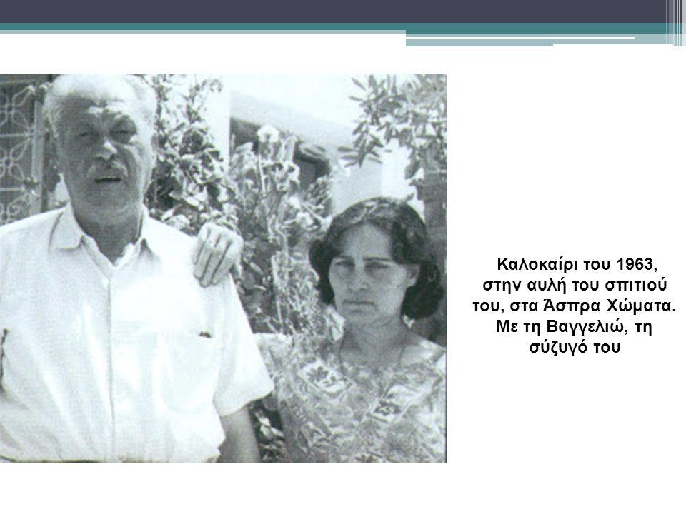 Καλοκαίρι του 1963, στην αυλή του σπιτιού του, στα Άσπρα Χώματα. Με τη Βαγγελιώ, τη σύζυγό του