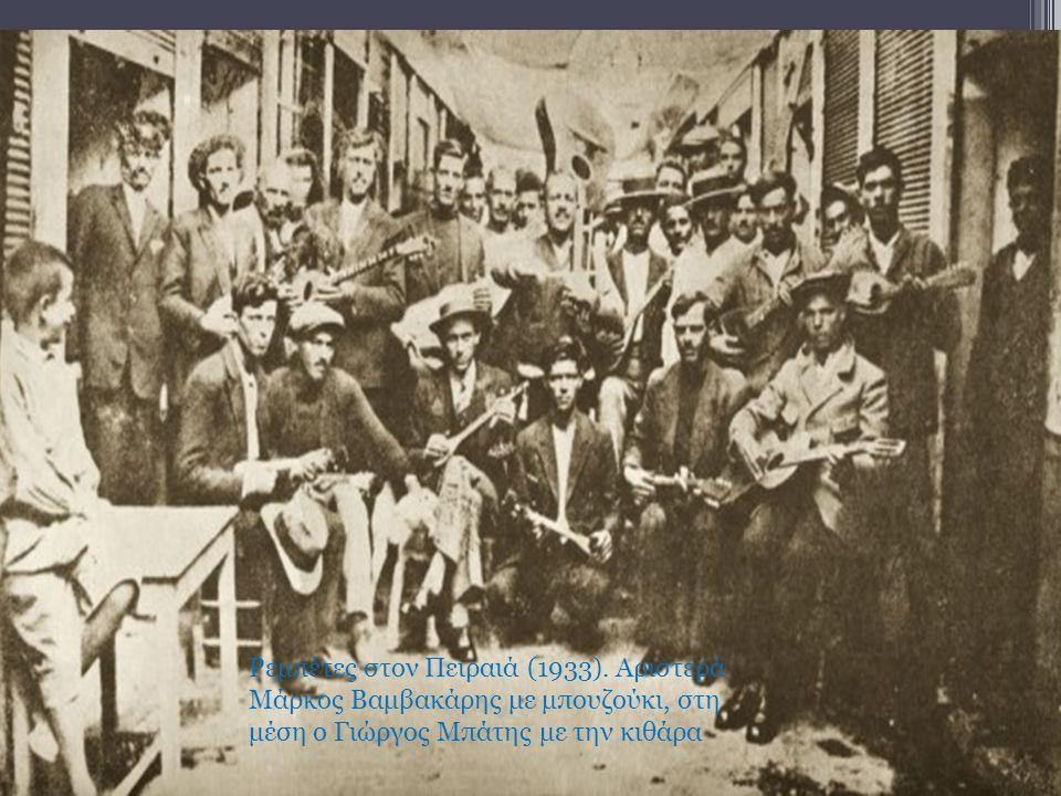 Ρεμπέτες στον Πειραιά (1933). Αριστερά Μάρκος Βαμβακάρης με μπουζούκι, στη μέση ο Γιώργος Μπάτης με την κιθάρα