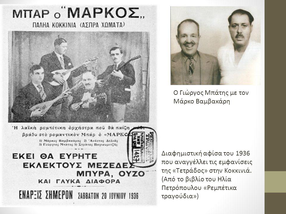 Διαφημιστική αφίσα του 1936 που αναγγέλλει τις εμφανίσεις της «Τετράδος» στην Κοκκινιά. (Από το βιβλίο του Ηλία Πετρόπουλου «Ρεμπέτικα τραγούδια») Ο Γ