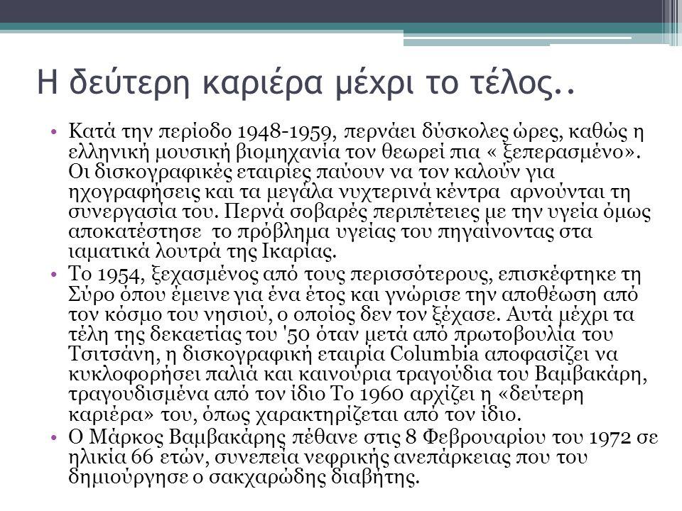Η δεύτερη καριέρα μέχρι το τέλος.. Κατά την περίοδο 1948-1959, περνάει δύσκολες ώρες, καθώς η ελληνική μουσική βιομηχανία τον θεωρεί πια « ξεπερασμένο
