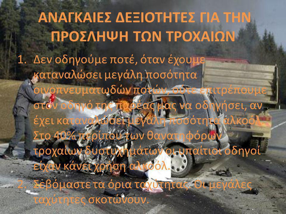 Στην εικοσαετία 1975-1995 στις χώρες της Ευρωπαϊκής Ένωσης ο αριθμός των νεκρών από τα τροχαία ατυχήματα μειώθηκε κατά 20%-50%, στην Ελλάδα ωστόσο έχουμε αύξηση κατά 100%.