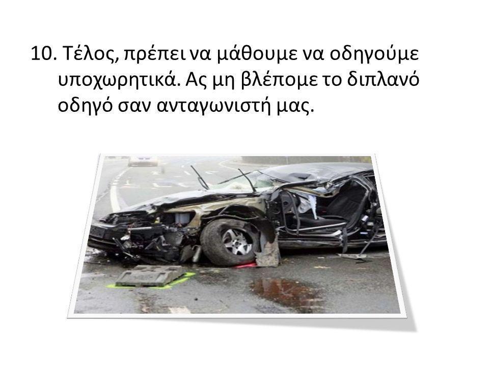 7.Όταν οδηγούμε πρέπει να είμαστε συγκεντρωμένοι. Επίσης δεν οδηγούμε ποτέ όταν είμαστε κουρασμένοι ή νυσταγμένοι. 8.Φοράμε ζώνες ασφαλείας ακόμη και
