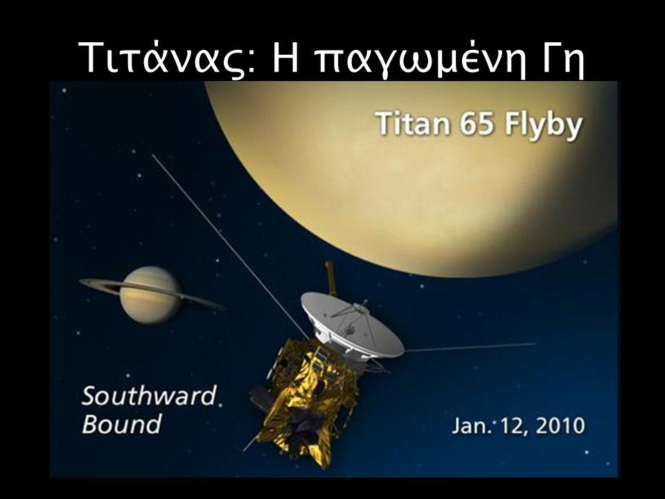 ο μεγαλύτερος από τους δορυφόρους του πλανήτη Κρόνου Τιτάνας o δεύτερος μεγαλύτερος δορυφόρος στο ηλιακό μας σύστημα
