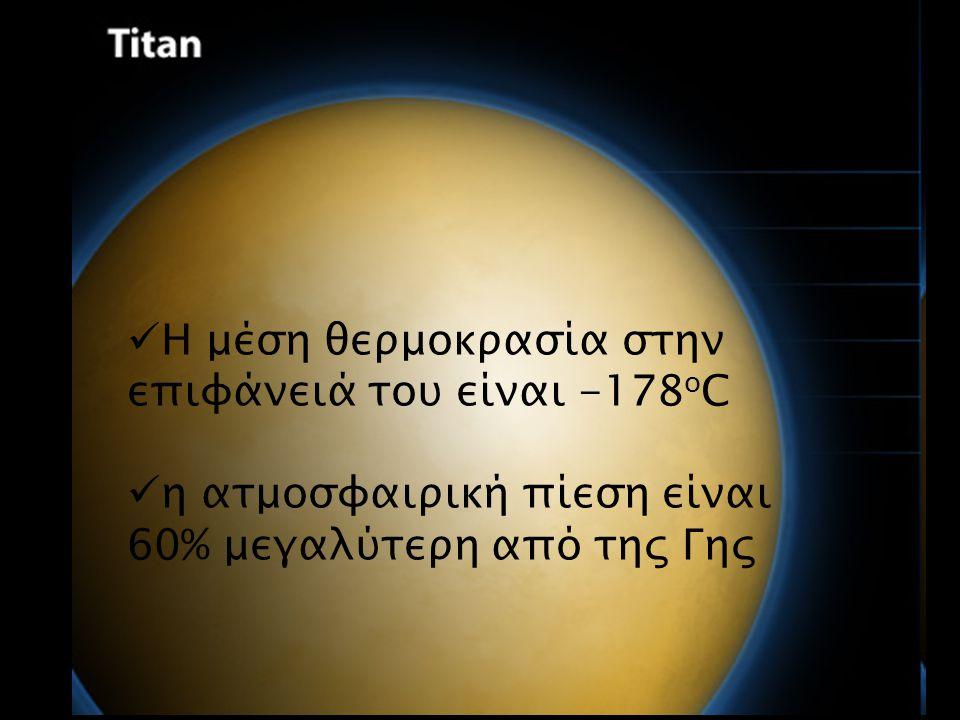 Στην ατμόσφαιρα του Τιτάνα κυριαρχεί το άζωτο καθώς και υδρογονάνθρακες που του δίνουν μια θολή πορτοκαλί απόχρωση.