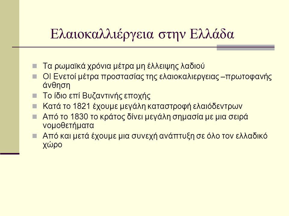 Ελαιοκαλλιέργεια στην Ελλάδα Τα ρωμαϊκά χρόνια μέτρα μη έλλειψης λαδιού ΟΙ Ενετοί μέτρα προστασίας της ελαιοκαλιεργειας –πρωτοφανής άνθηση Το ίδιο επί