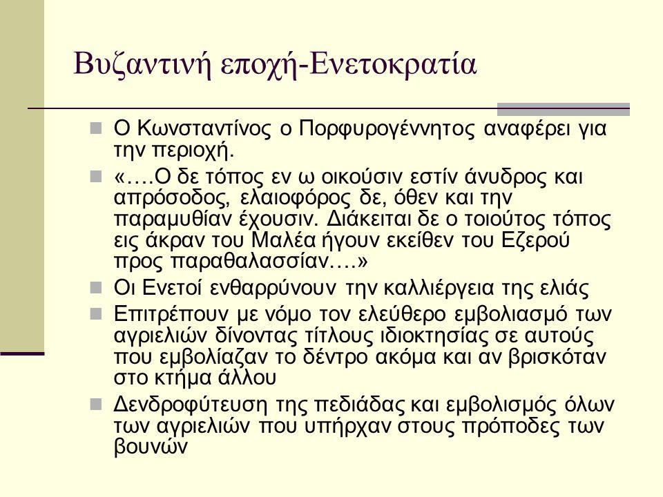 Βυζαντινή εποχή-Ενετοκρατία O Κωνσταντίνος ο Πορφυρογέννητος αναφέρει για την περιοχή. «….Ο δε τόπος εν ω οικούσιν εστίν άνυδρος και απρόσοδος, ελαιοφ