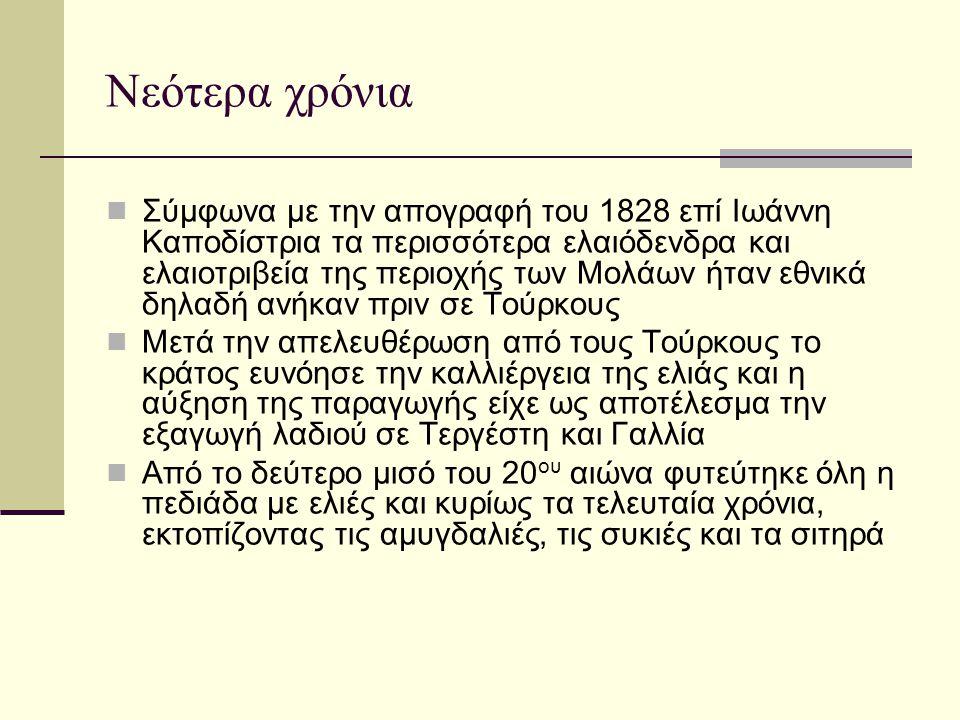 Νεότερα χρόνια Σύμφωνα με την απογραφή του 1828 επί Ιωάννη Καποδίστρια τα περισσότερα ελαιόδενδρα και ελαιοτριβεία της περιοχής των Μολάων ήταν εθνικά