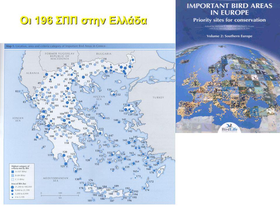 Το Ευρωπαϊκό δίκτυο προστατευόμενων περιοχών NATURA 2000 Σημαντικές Περιοχές για τα Πουλιά ΣΠΠ – ΙΒΑ (196 περιοχές) Ελληνική Ορνιθολογική Εταιρεία & BirdLife International Ζώνες Ειδικής Προστασίας ΖΕΠ - SPA (202 περιοχές) προτεινόμενοι Τόποι Κοινοτικής Σημασίας (296 Περιοχές) Επιστημονικός κατάλογος p.SCI ΕΚΒΥ Ειδικές Ζώνες Διατήρησης ΕΖΔ – SAC (νόμος βιοποικιλότητας κλπ) προτεινόμενοι Τόποι Κοινοτικής Σημασίας (270 Περιοχές) Εθνικός κατάλογος p.SCI ΥΠΕΧΩΔΕ Οδηγία για τα Πουλιά Οδηγία ενδιαιτημάτων