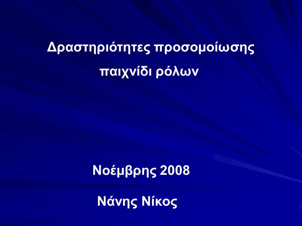Δραστηριότητες προσομοίωσης παιχνίδι ρόλων Νοέμβρης 2008 Νάνης Νίκος