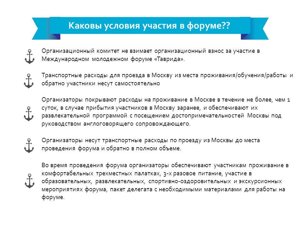 Организационный комитет не взимает организационный взнос за участие в Международном молодежном форуме «Таврида».