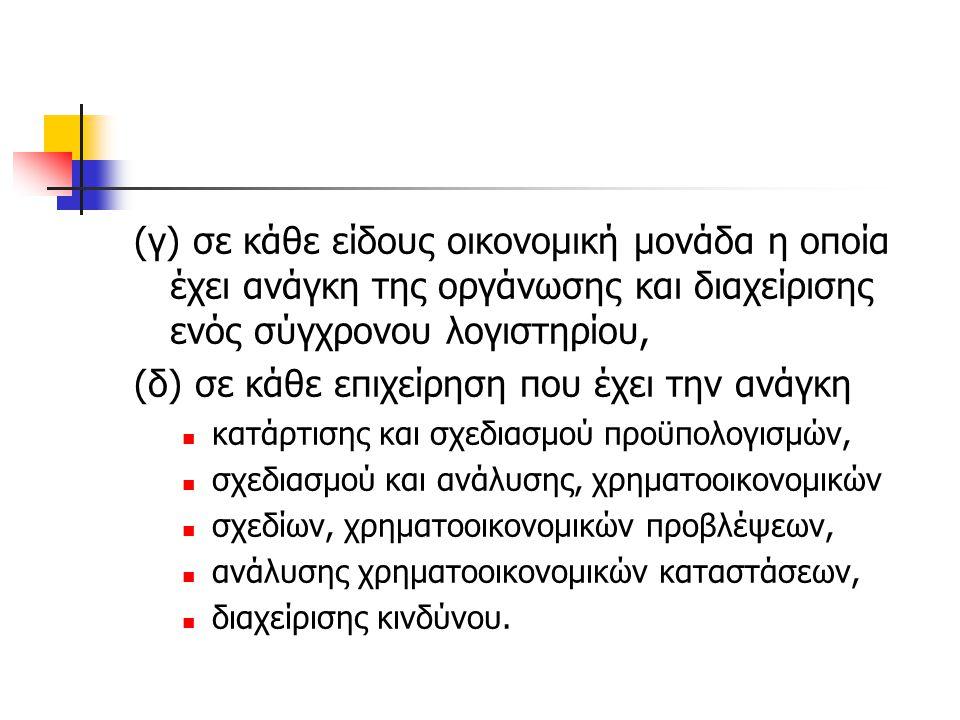 (γ) σε κάθε είδους οικονομική μονάδα η οποία έχει ανάγκη της οργάνωσης και διαχείρισης ενός σύγχρονου λογιστηρίου, (δ) σε κάθε επιχείρηση που έχει την
