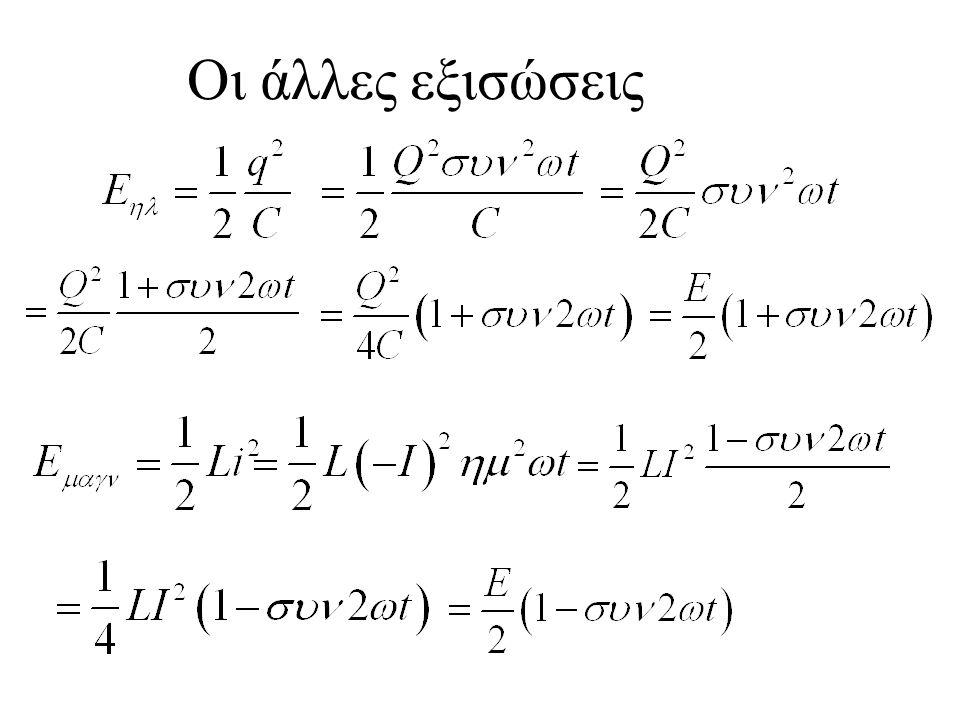 + + + + + + + - - - - - - - + Q - Q +Α 0 - Α