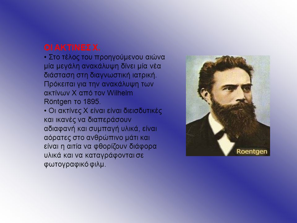 ΟΙ ΑΚΤΙΝΕΣ Χ.